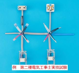 第二種電気工事士実技試験の問題見本写真