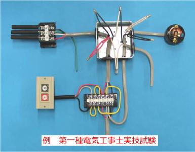 第二種電気工事士技能試験の問題見本写真
