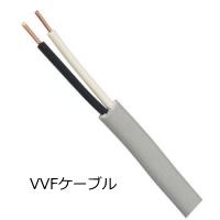 VVFケーブルの写真