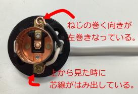 ランプレセプタクルのねじ巻きの向き、芯線のはみ出しの写真(軽欠陥)