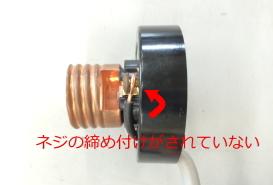 ランプレセプタクルのネジの締め付けの写真(重大欠陥)