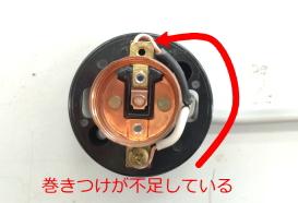 ランプレセプタクルの巻き付け不足の写真(軽欠陥)