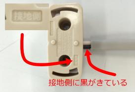 引掛シーリングの電線色の違いの写真(重大欠陥)