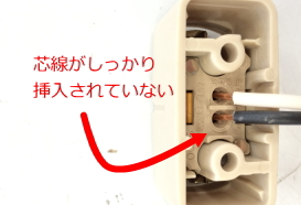 引掛シーリングの芯線の挿入不足の写真(重大欠陥)
