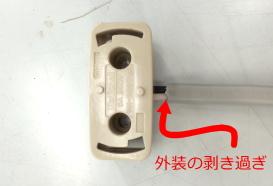 引掛シーリングの外装の剥き過ぎの写真(軽欠陥)