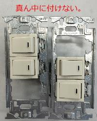 連用枠の取付位置不良、2つの場合の写真(軽欠陥)