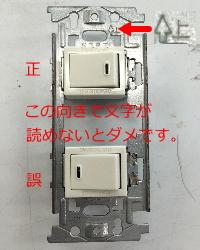 連用枠の取付向きの写真(軽欠陥)