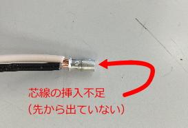 リングスリーブの芯線の挿入不足の写真(重大欠陥)