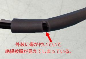 電線の外装の損傷の写真(重大欠陥)