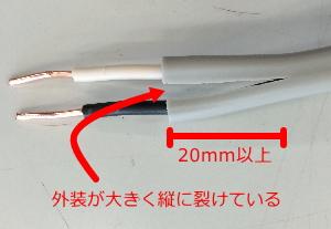 電線の外装が大きく縦に裂けている写真(重大欠陥)