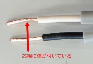 芯線に傷が付いている写真(重大欠陥)