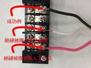 端子台の成功例、絶縁被膜の剥き過ぎ、絶縁被膜を挟んでいる写真(重大欠陥)