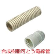 合成樹脂可とう電線管の写真