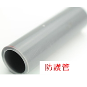 防護管の写真