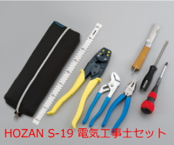 HOZAN S-19 電気工事士セットの写真