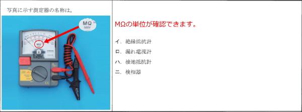 筆記試験の問題例 写真に示す測定器の名称は