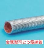 金属製可とう電線管の写真